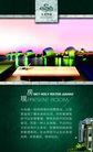 房地产0228,房地产,龙腾广告,天水华庭 现房 别墅