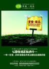 房地产0242,房地产,龙腾广告,晋愉 绿岛 中央公院
