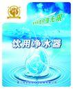 日常生活0001,日常生活,龙腾广告,饮用 净水器 水珠