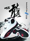 服装运动0024,服装运动,龙腾广告,篮球鞋广告