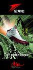 服装运动0031,服装运动,龙腾广告,鞋类广告 运动鞋