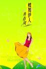 服装运动0033,服装运动,龙腾广告,青春风采 黄裙子