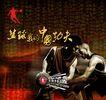 服装运动0048,服装运动,龙腾广告,中国 功夫 篮球