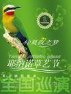 海报0024,海报,龙腾广告,草艺节