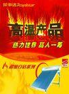 海报0033,海报,龙腾广告,太阳能 红火