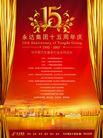 海报0037,海报,龙腾广告,十五周年庆 金黄色的幕布