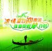 海报0041,海报,龙腾广告,浓情 夏日 奥运