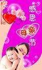 海报0054,海报,龙腾广告,感恩 母亲节 母子 亲情 怀抱