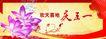 海报0055,海报,龙腾广告,紫罗兰 庆贺