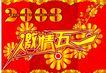 海报0062,海报,龙腾广告,激情五一 海报 节日促销