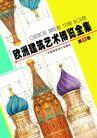海报0064,海报,龙腾广告,欧洲建筑 欧洲建筑艺术博览全集 书本