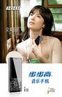 电子0001,电子,龙腾广告,步步高音乐手机 直板手机 听音乐