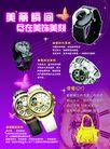 电子0002,电子,龙腾广告,手表 时间 皮包