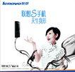 电子0006,电子,龙腾广告,联想手机 国际品牌 Lenovo