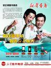 电子0013,电子,龙腾广告,两个男人 手机广告 各款手机 高兴神情