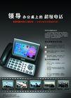 电子0015,电子,龙腾广告,超级电话 大屏幕座机 按键 咨询电话