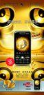 电子0017,电子,龙腾广告,新款手机