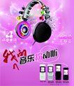 电子0020,电子,龙腾广告,巨大耳机