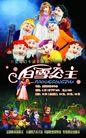 电影0004,电影,龙腾广告,白雪公主 童话 七个小矮人
