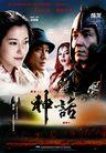 电影0011,电影,龙腾广告,电影海报 神话 成龙 金喜善
