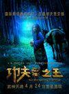 电影0012,电影,龙腾广告,树林 一匹马 功夫之王