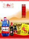 社会公益0016,社会公益,龙腾广告,酱油