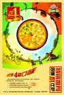 社会公益0022,社会公益,龙腾广告,披萨