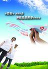 社会公益0024,社会公益,龙腾广告,纸飞机