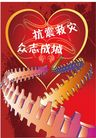 社会公益0028,社会公益,龙腾广告,抗震救灾 社会公益