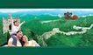 社会公益0030,社会公益,龙腾广告,绿色山脉 开心一家