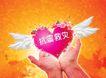 社会公益0031,社会公益,龙腾广告,抗震救灾 红心 手掌