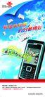 移动电信0032,移动电信,龙腾广告,手机屏幕 手机报