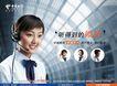 移动电信0045,移动电信,龙腾广告,电信 话务员 介绍