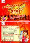 移动电信0049,移动电信,龙腾广告,GPRS 网络 升级