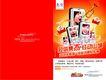 移动电信0054,移动电信,龙腾广告,短信 套餐