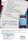 移动电信0057,移动电信,龙腾广告,发送 短消息 写信
