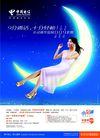 移动电信0062,移动电信,龙腾广告,月亮 中国电信 月亮美女