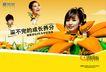 移动电信0070,移动电信,龙腾广告,花朵 蜜蜂 代言人