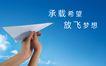 设计元素0060,设计元素,龙腾广告,纸飞机 承载 梦想