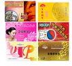 贺卡卡片0004,贺卡卡片,龙腾广告,表情 贵宾卡 VIP卡