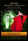 酒0045,酒,龙腾广告,舞女 情趣 洋酒