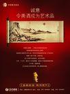 酒0048,酒,龙腾广告,长幅 山水 风景画
