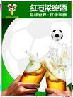 酒0050,酒,龙腾广告,红石梁 干杯 足球