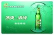 酒0079,酒,龙腾广告,