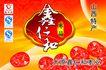 食品0049,食品,龙腾广告,鑫仁和 红枣 特产