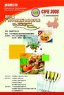 食品0051,食品,龙腾广告,食品 广告