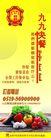 食品0053,食品,龙腾广告,中式 快餐