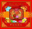 食品0057,食品,龙腾广告,红色 窗花 中国红