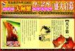 食品0062,食品,龙腾广告,大闸蟹 食物 海镁、鲜