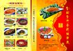 食品0068,食品,龙腾广告,美食 菜肴 菜普
